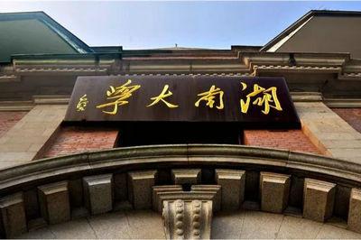湖南大学EMBA开启企业湘军新篇章!
