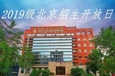 清华五道口金融EMBA2019级北京招生开放日