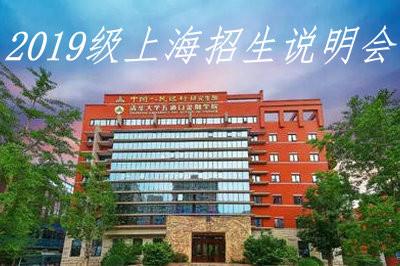 清华五道口金融EMBA2019级上海招生说明会