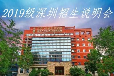 清华五道口金融EMBA2019级深圳招生说明会