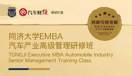 同济大学EMBA汽车产业高级管理人员研修班隆重上线
