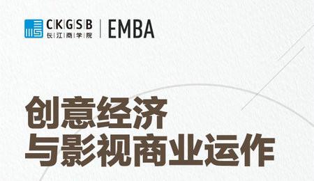 选修课抢位 | 长江EMBA文创南加大海外游学报名仅剩三个月