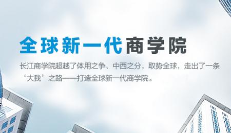 长江商学院EMBA2018年秋季班招生计划