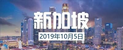 10月5日 新加坡 | 新加坡国立大学中文EMBA招生宣讲会