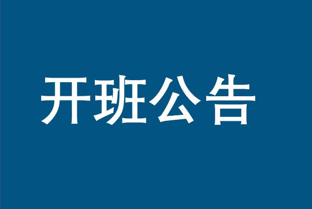对外经贸大学全球领导力EMBA开班公告