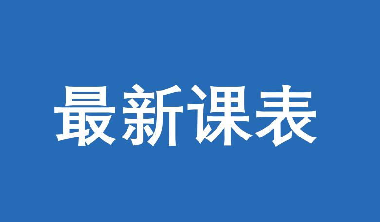 北京科技大学EMBA最新课表