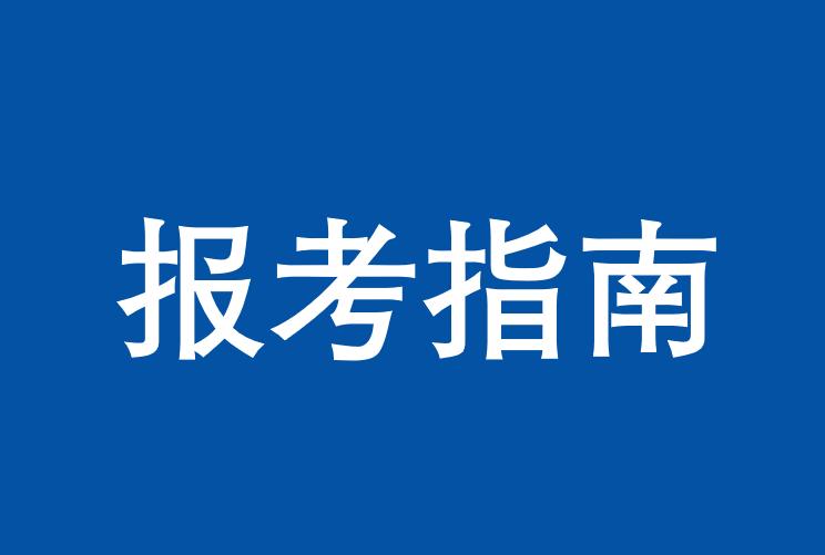 2017年厦门大学EMBA统考网络报名指南详解