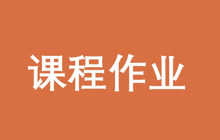辽宁大学EMBA10月《企业信息系统》课程作业要求