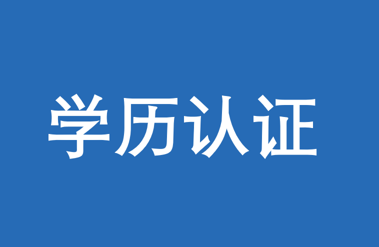 重庆大学EMBA考生办理国内学历认证报告的流程