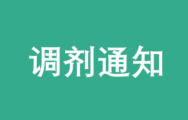 2017哈尔滨工业大学EMBA接受考生调剂通知