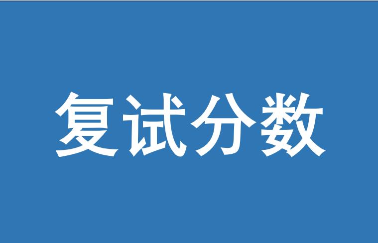 云南大学EMBA复试分数线通知