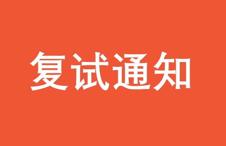 2017年广西大学EMBA复试通知