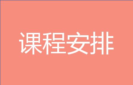 新疆财经大学EMBA《国际经融》5月课程安排