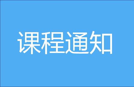 天津财经大学EMBA2016级北京班6月开课通知