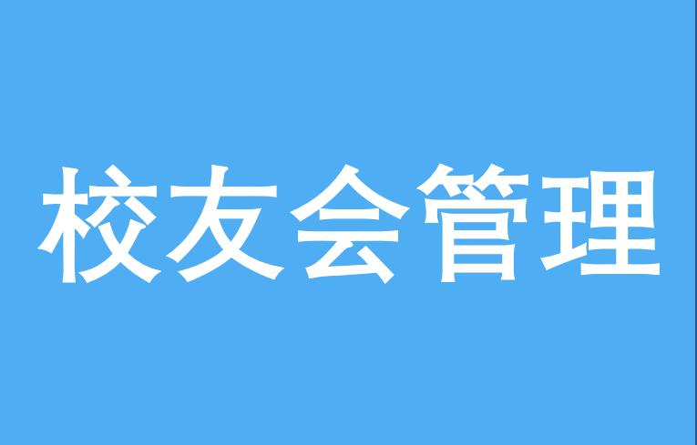 关于贵州大学EMBA校友会管理办法
