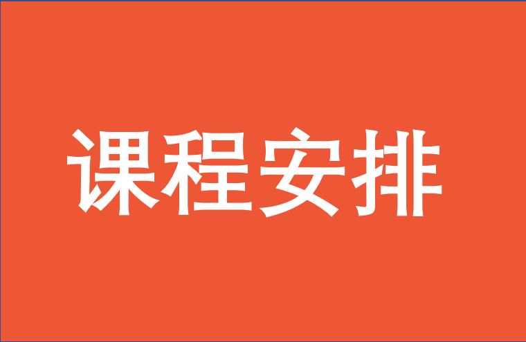 清华经管学院EMBA全球实战管理课程安排