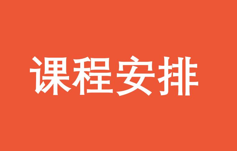西北工业大学EMBA广州班3月课程预告