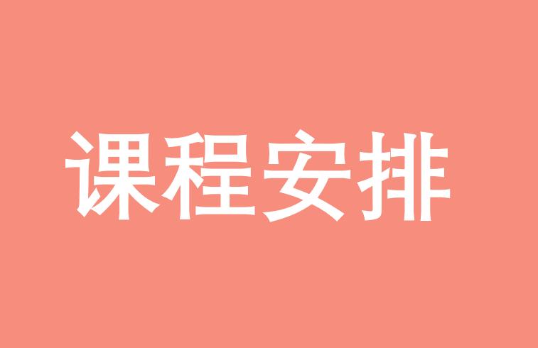 云南大学EMBA2017年1月至4月课程安排