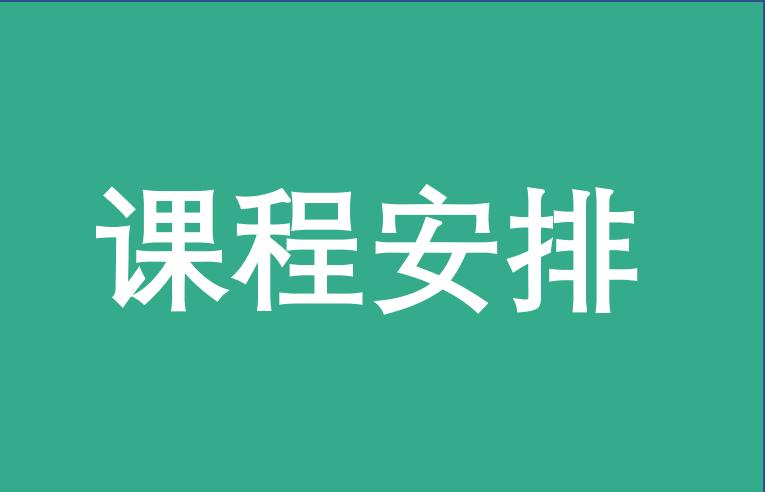 北京科技大学EMBA课程设置及学时学分安排