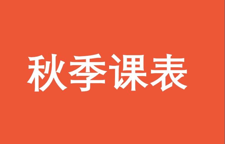 中国人民大学金融EMBA2016秋季班课程表