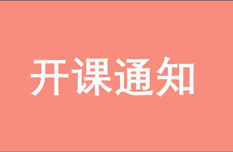 天津财经大学EMBA北京班开课通知