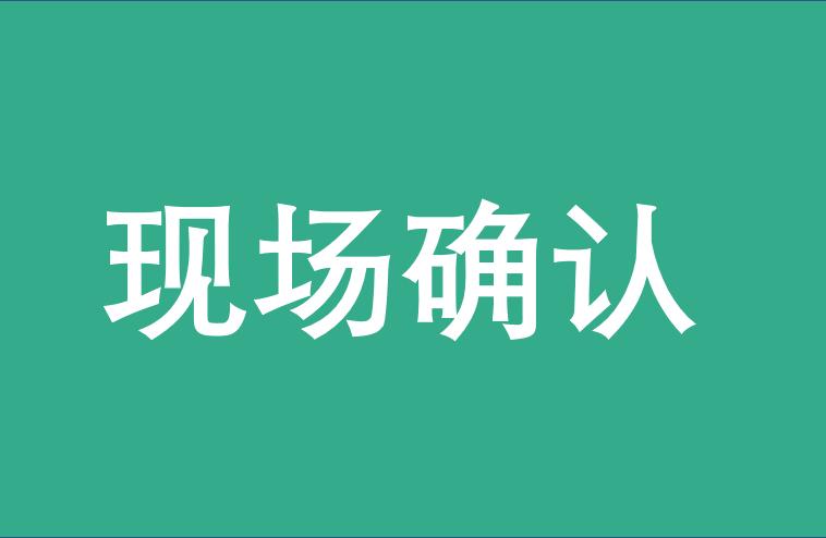 2017统考北京理工大学EMBA现场确认公告