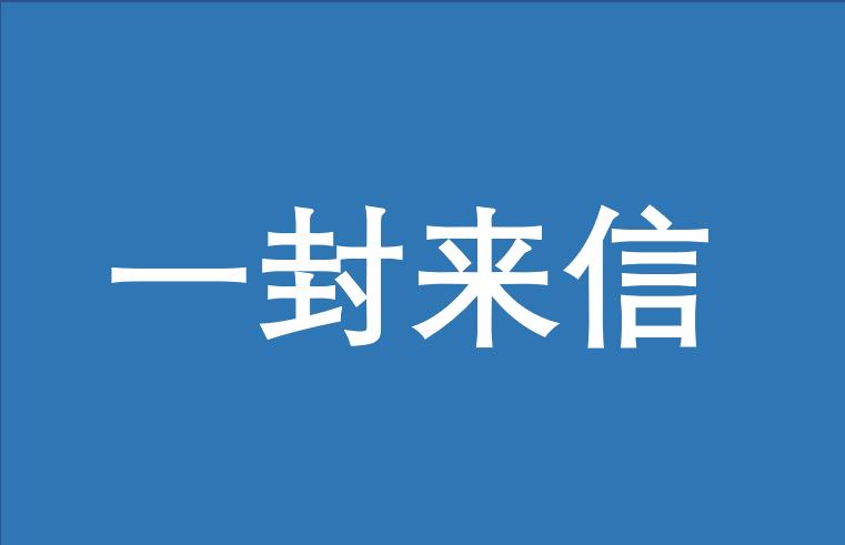致江西财经大学全体EMBA同学一封信