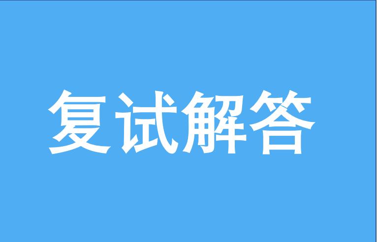 上海交通大学EMBA2017年入学复试解答通知
