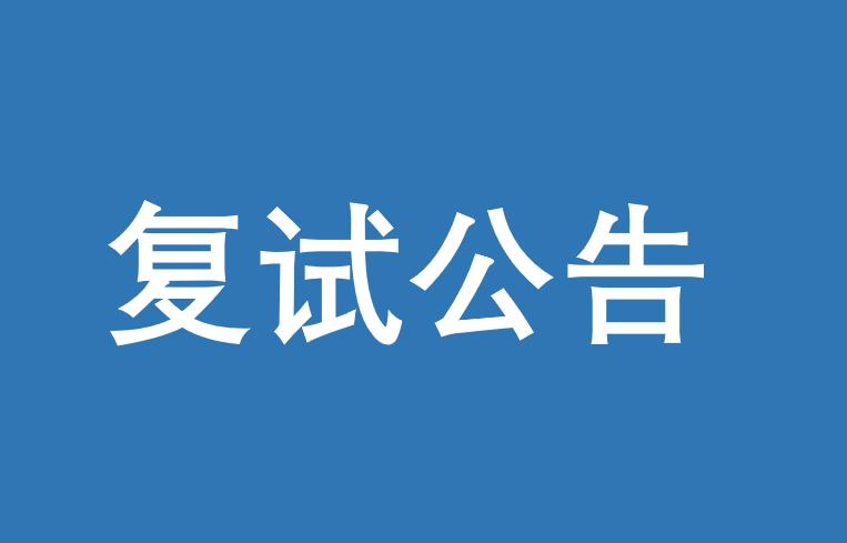 北京理工大学EMBA3月19日复试公告