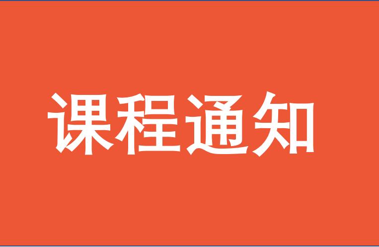 北京科技大学EMBA3月16-19日开课通知