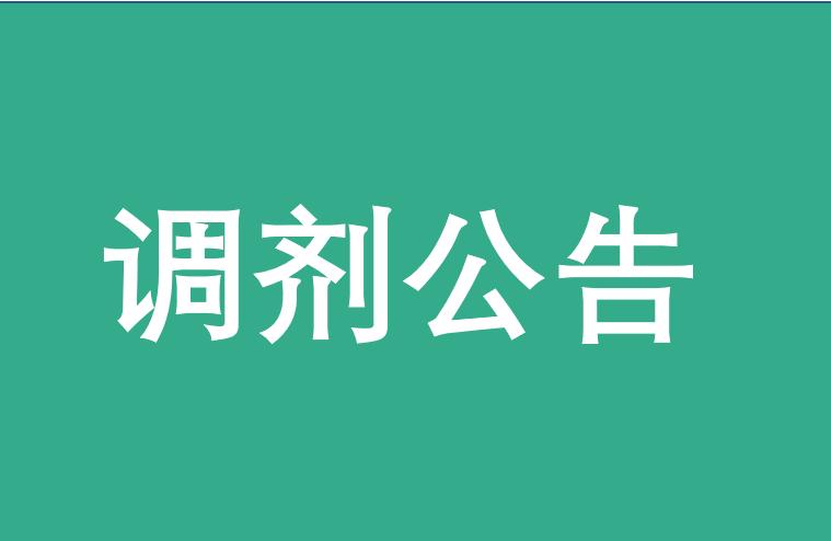 2017年北京科技大学EMBA接受全国考生调剂公告