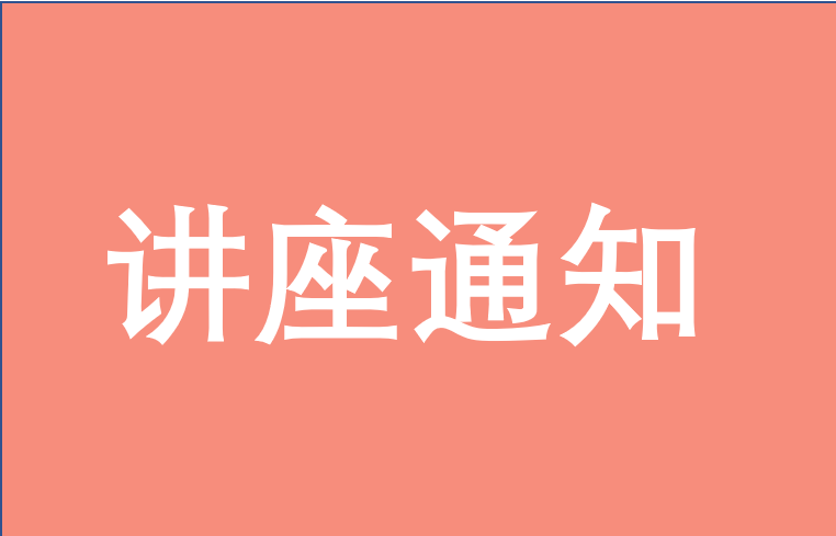 北京科技大学EMBA《商务数据分析与应用》讲座通知