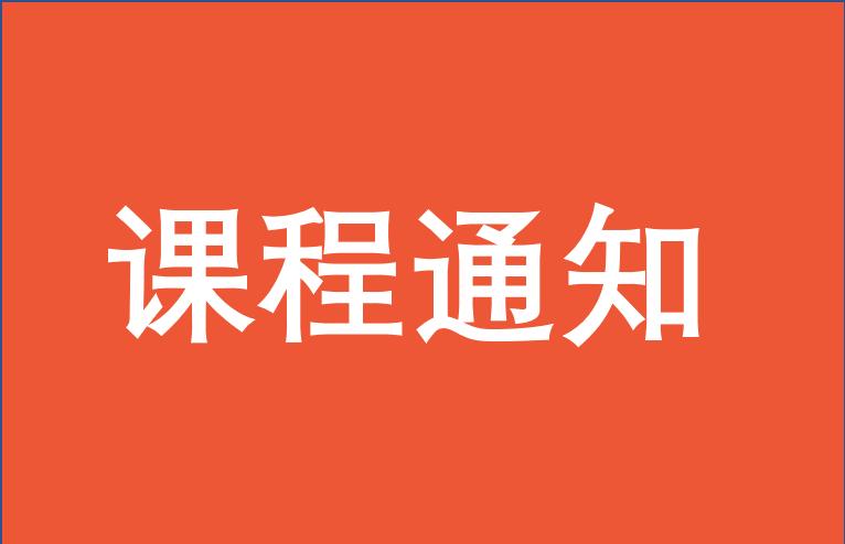 江西财经大学EMBA六班三月份课程通知