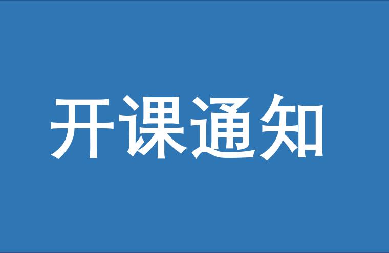 天津财经大学EMBA北京班2017年3-7月份上课通知