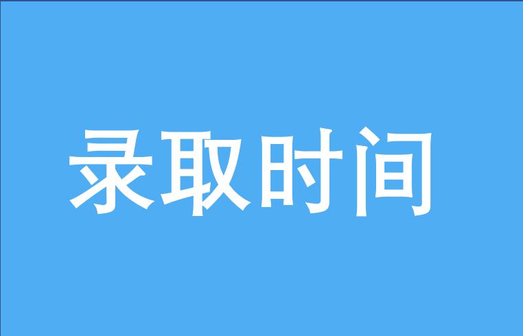 2017年上海交通大学EMBA录取时间公布