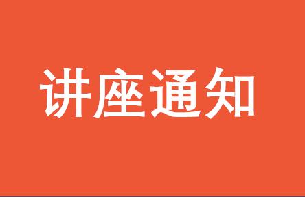 上海交通大学EMBA产业投资论坛讲座通知|5.27