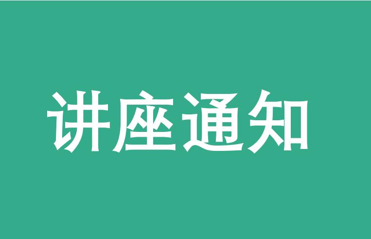 长江商学院EMBA论坛讲座通知