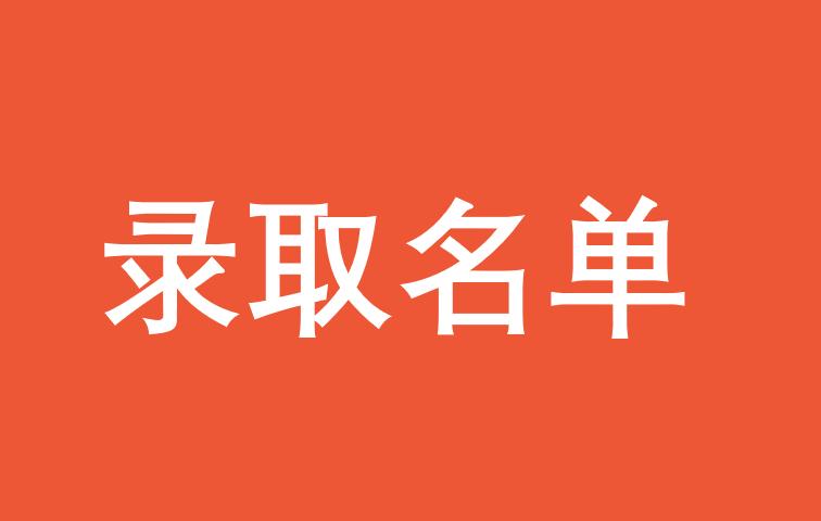 清华五道口金融EMBA2017级拟录取名单公示