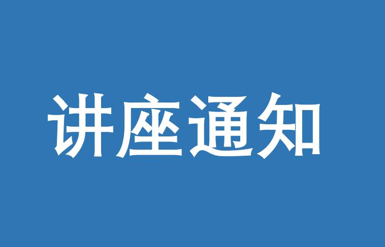"""清华经管EMBA""""经营改革之灵魂经营""""讲座通知"""