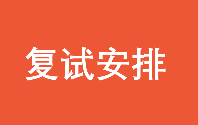 2017年天津大学EMBA复试工作安排(第一批)