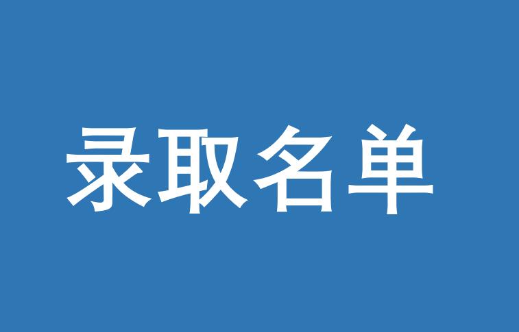 广西大学EMBA2017复试拟录取考生名单公示