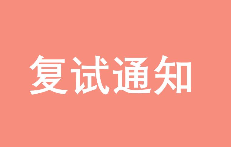 北京理工大学EMBA二轮复试通知