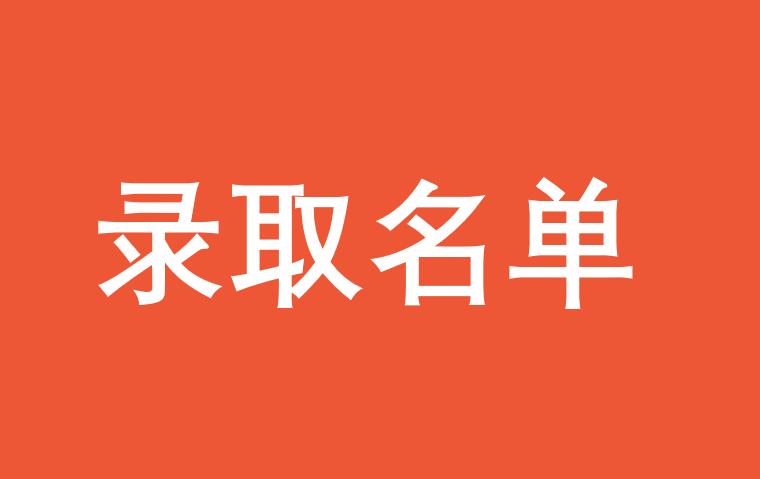 浙大EMBA2017拟录取名单公示