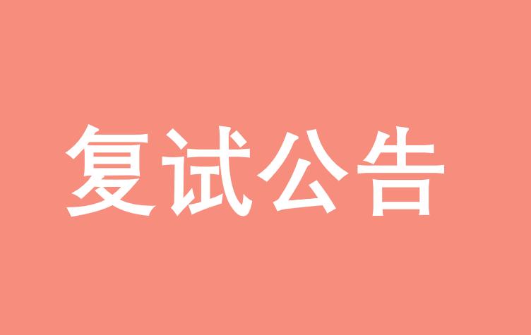 2017年4月广西大学EMBA第二轮复试公告
