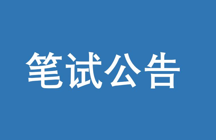 清华五道口金融EMBA笔试必读公告