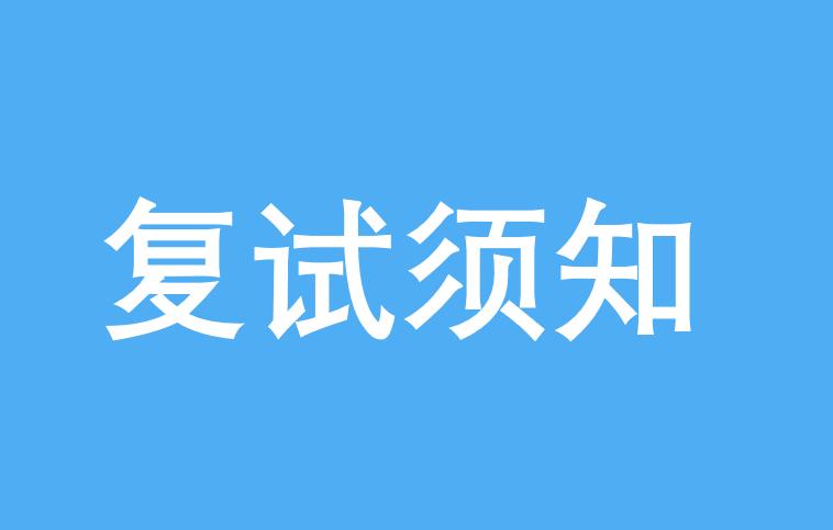 2017云南大学EMBA复试须知
