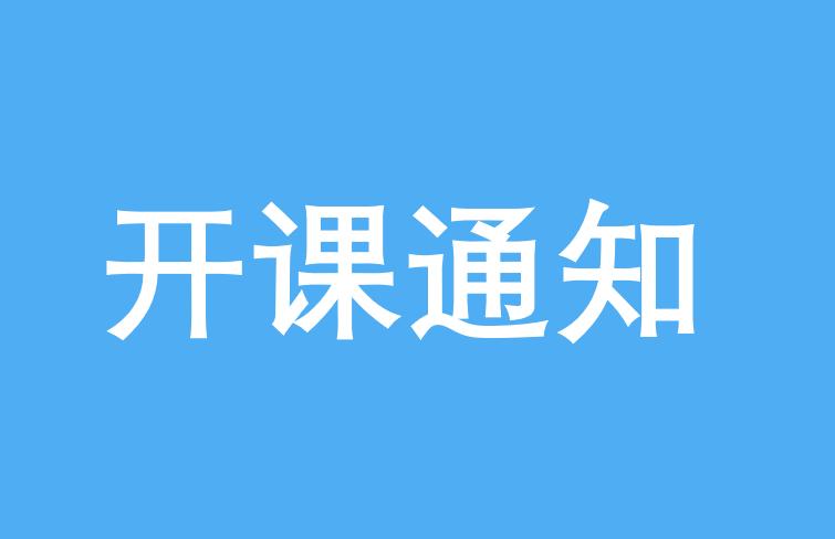 天津财经大学EMBA4月份北京班开课通知