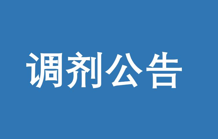 2017年湖南大学EMBA接受校内外考生调剂通知