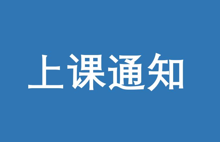 北京科技大学EMBA 6月份开课通知