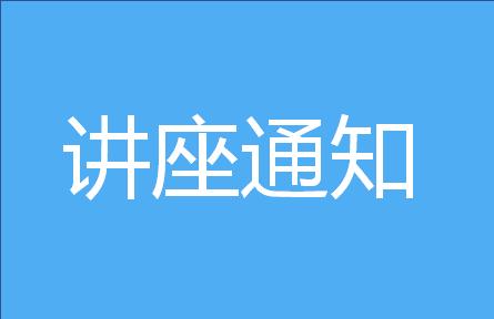 """暨南大学EMBA即将举行""""笃学暨南""""""""讲座"""